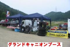 20060604 009_jpg