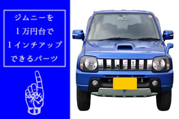 ジムニーを1万円台で1インチアップできるパーツ