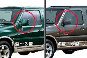 ジムニーJB23のドアミラー形状の変更【1型~3型】【4型・5型】