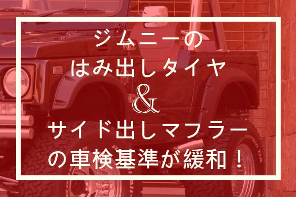 ジムニーのはみ出しタイヤ&サイド出しマフラーの車検基準が緩和!