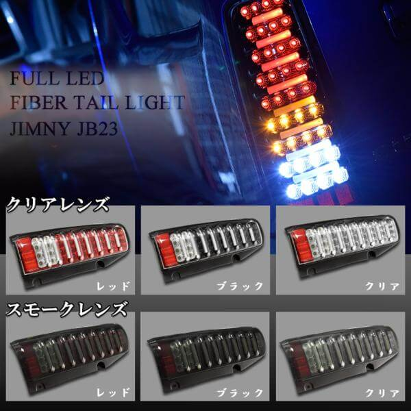 JB23ジムニー フルファイバー フルLED テール ライト 6色バリエーション