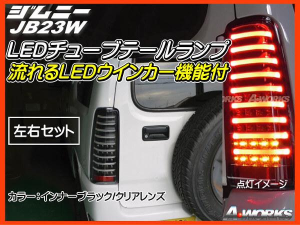 流れるLEDウインカー搭載 チューブLEDテール インナーブラック/クリアレンズ