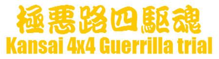 関西4x4ゲリラトライアル