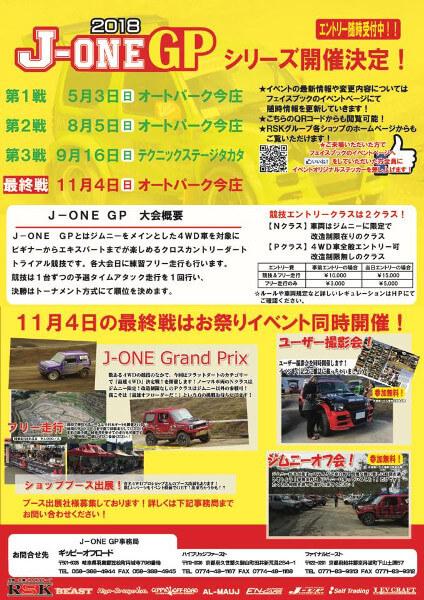 J-ONE GP2018