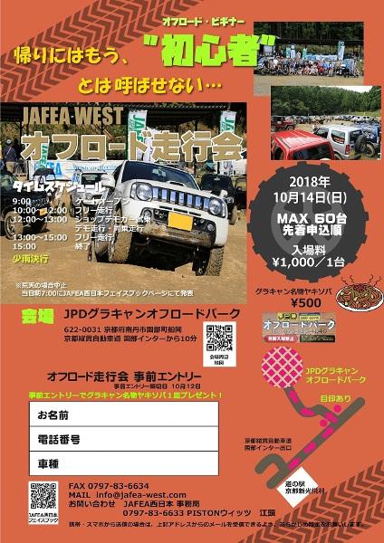 JAFEA WESTオフロード走行会
