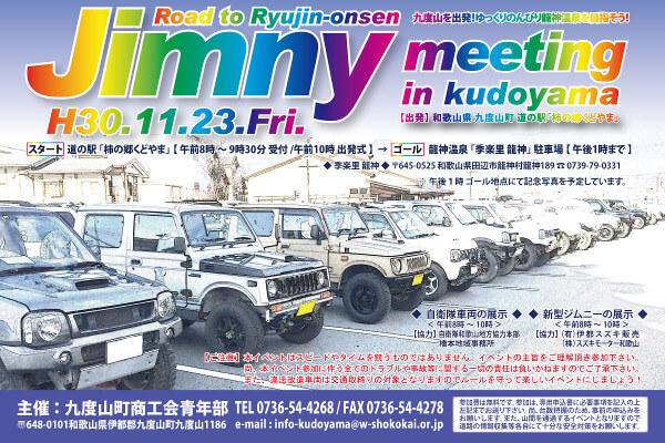 第5回 Jimny meeting in Kudoyama