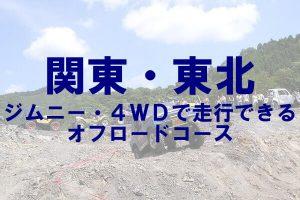 関東・東北のジムニー・4WDで走行できるオフロードコース