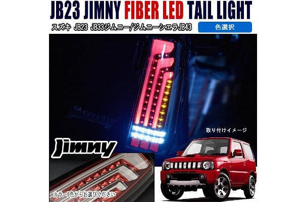 JB23 JB33 JB43 ジムニー 縦 ファイバー LED ビーム テールライト 左右 色選択