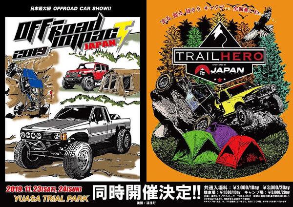オフロードインパクトジャパン&トレイルヒーロージャパン2019