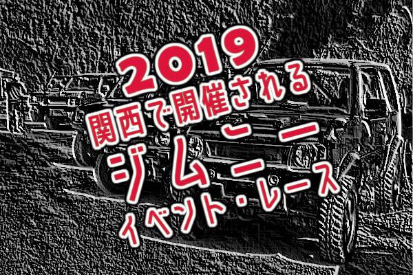 2019年に関西で開催されるジムニーイベント・レース
