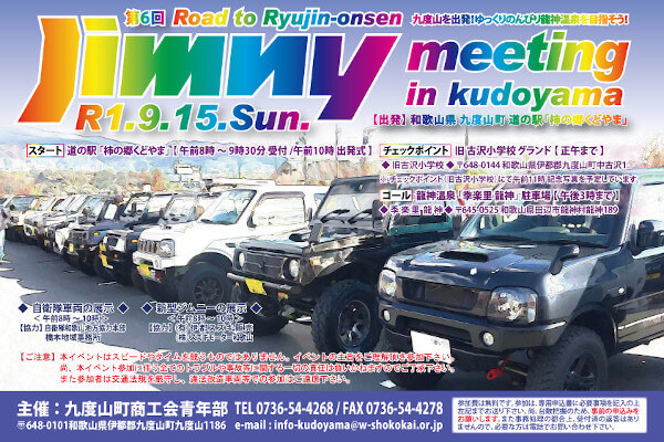 第6回 Jimny meeting in Kudoyama
