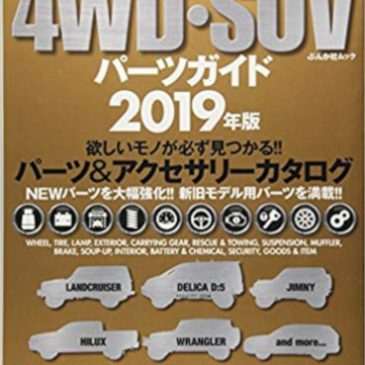 4WD・SUVパーツガイド2019年版 本日発売です!