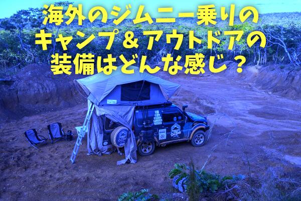 海外のジムニー乗りのキャンプ&アウトドアの装備はどんな感じ?