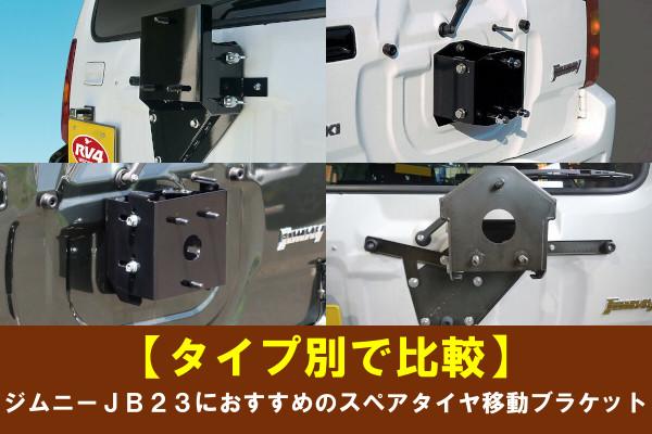 【タイプ別で比較】ジムニーJB23におすすめのスペアタイヤ移動ブラケット