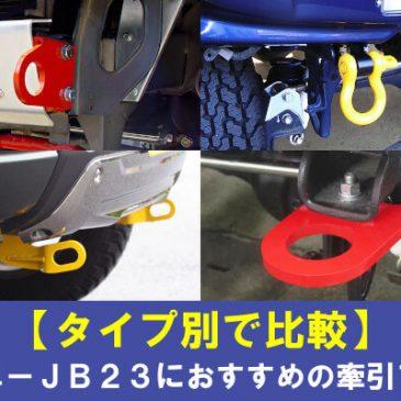 【タイプ別で比較】ジムニーJB23におすすめの牽引フック