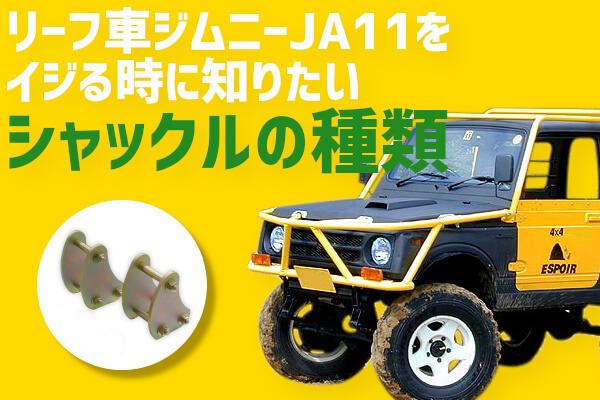 リーフ車ジムニーJA11をイジる時に知りたいシャックルの種類