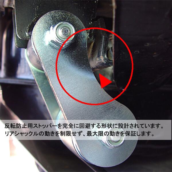 ジムニーJA11系 リアシャックルのストッパー部