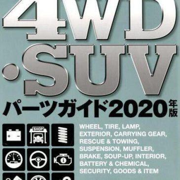 4WD・SUVパーツガイド2020年版 本日発売です!