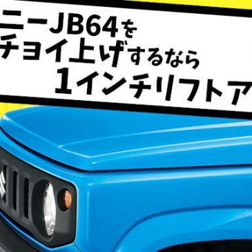 ジムニーJB64をチョイ上げするなら1インチ(25mm)リフトアップ