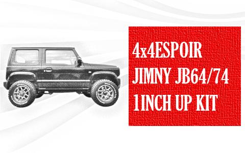 4x4エスポワール ジムニーJB64 1インチアップキット