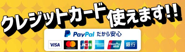 クレジットカード使えます!!