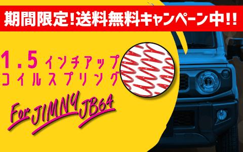ジムニーJB64 1.5インチアップ
