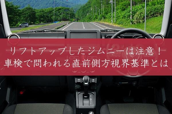 リフトアップしたジムニーは注意!車検で問われる直前側方視界基準とは