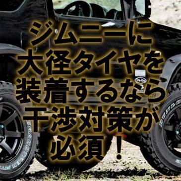 ジムニーに大径タイヤを装着するなら干渉対策が必須!