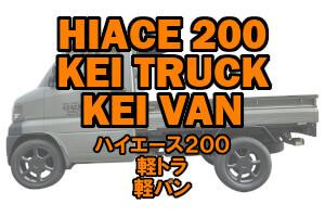 ハイエース200/軽トラ/軽バン