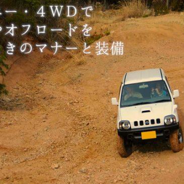 ジムニー・4WDで林道やオフロードを走るときのマナーと装備