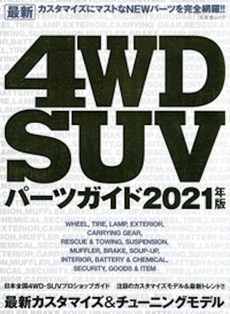 4WD・SUVパーツガイド2021年版 本日発売です!