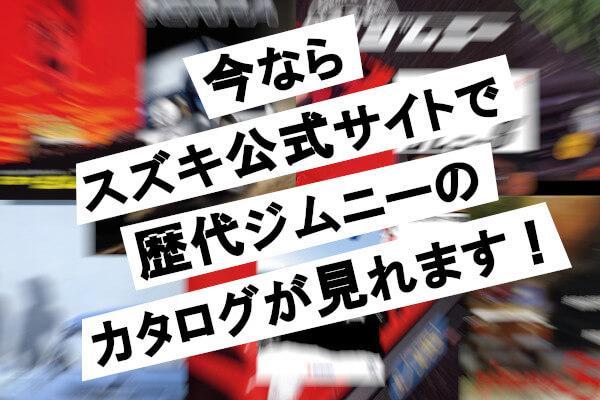今ならスズキ公式サイトで歴代ジムニーのカタログが見れます