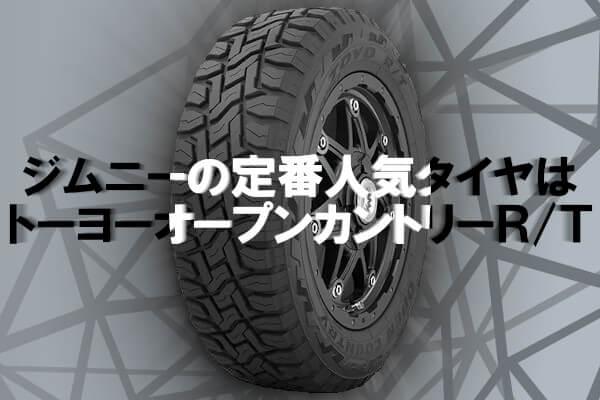ジムニーの定番人気タイヤはトーヨーオープンカントリーR/T