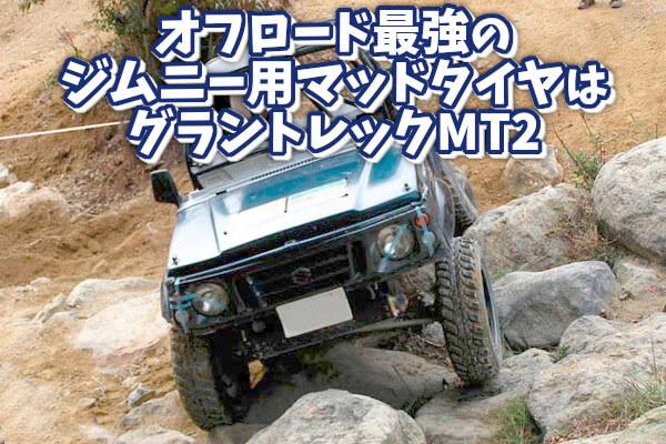 オフロード最強のジムニー用マッドタイヤはグラントレックMT2
