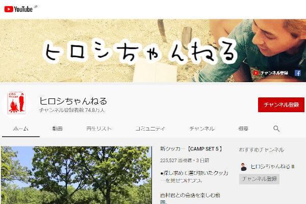 ひろしチャンネル-Youtube