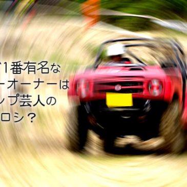 日本で1番有名なジムニーオーナーはキャンプ芸人のヒロシ?