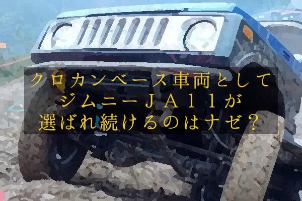 クロカンベース車両としてジムニーJA11が選ばれ続けるのはナゼ?
