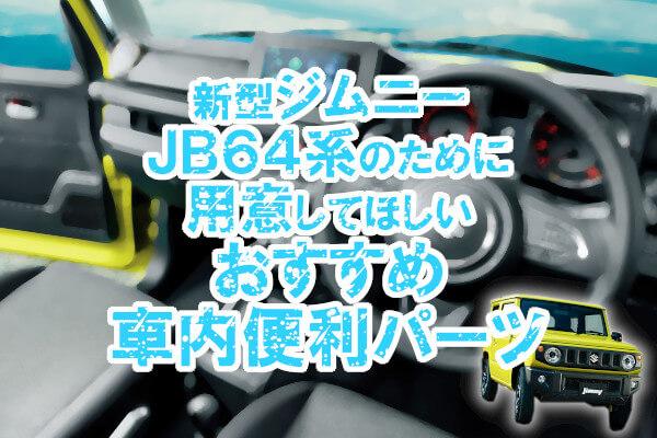 新型ジムニーJB64系のために用意してほしいおすすめ車内便利パーツ