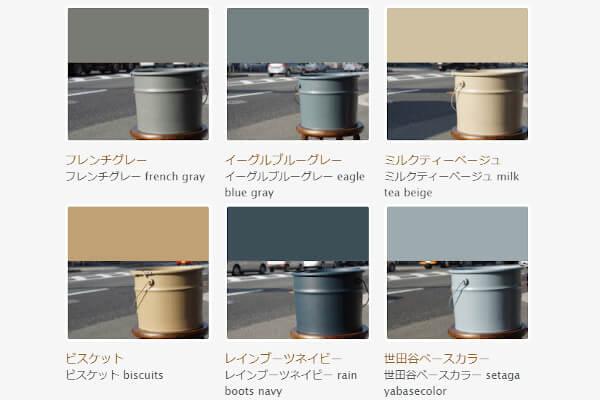 タカラ塗料カラーサンプル