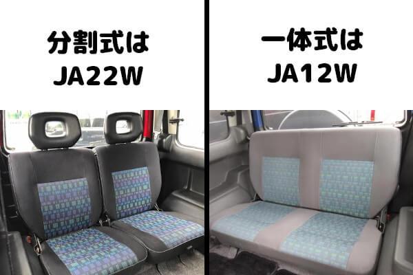 ジムニーJA12WとJA22Wのリアシートの違い