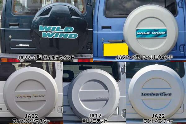 ジムニーJA12/JA22特別仕様車のスペアタイヤカバーの違い
