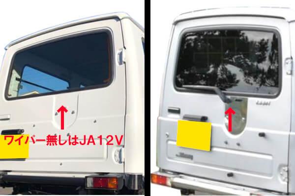 ジムニーJA12Vの見分け方