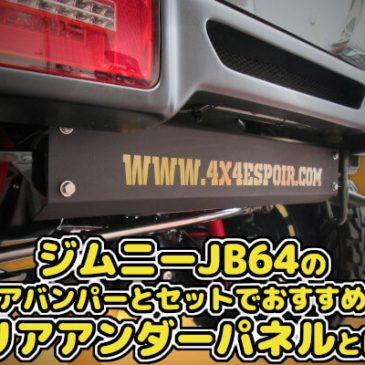 ジムニーJB64の社外リアバンパーとセットでおすすめしたいリアアンダーパネルとは