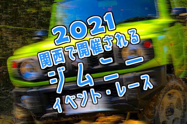 2021年に関西で開催されるジムニーイベント・レース