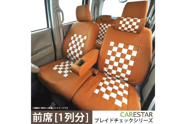 フロント用シートカバー スズキ ジムニー 前席 [1列分] シートカバー モカチーノ チェック 茶&白