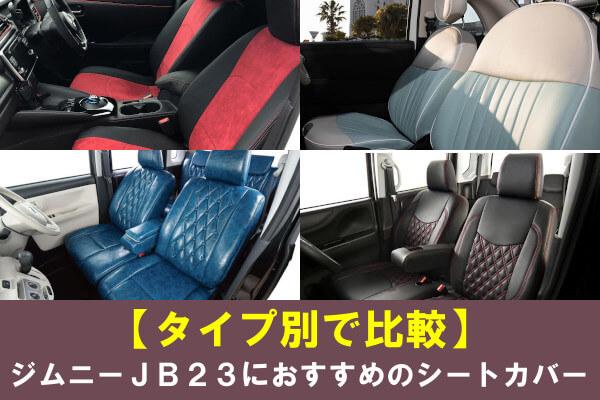 【タイプ別で比較】ジムニーJB23におすすめのシートカバー