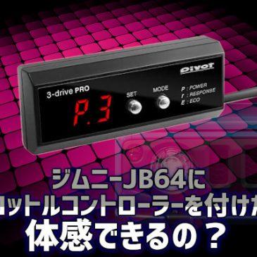 ジムニーJB64にスロットルコントローラーを付けたら体感できるの?