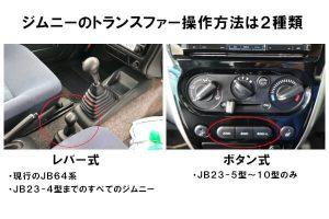 ジムニーのトランスファーの操作方法はレバー式とボタン式の2種類