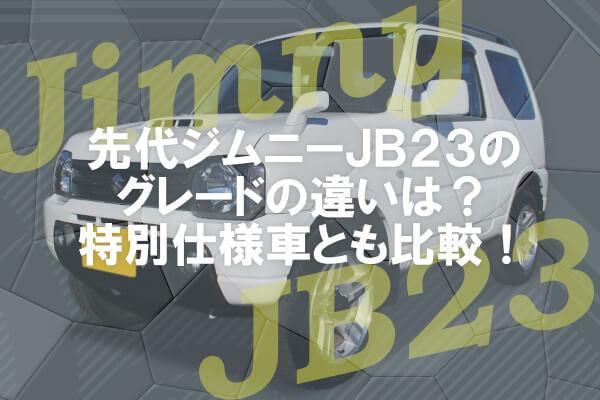 先代ジムニーJB23のグレードの違いは?特別仕様車とも比較!
